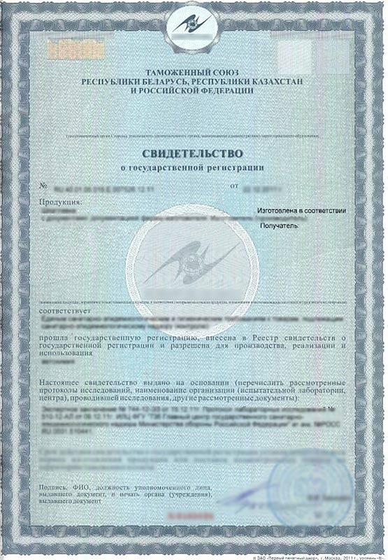 Свидетельство о государственной регистрации (СГР) /санитарно-эпидемиологическое заключение (СЭЗ)