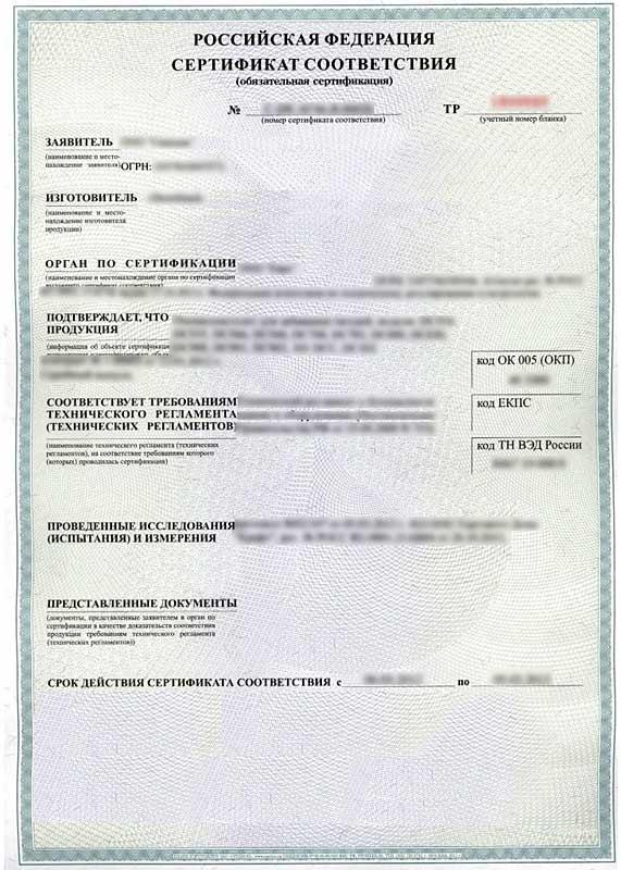 Сертификация товаров техническое описание сертификация и обучение sap