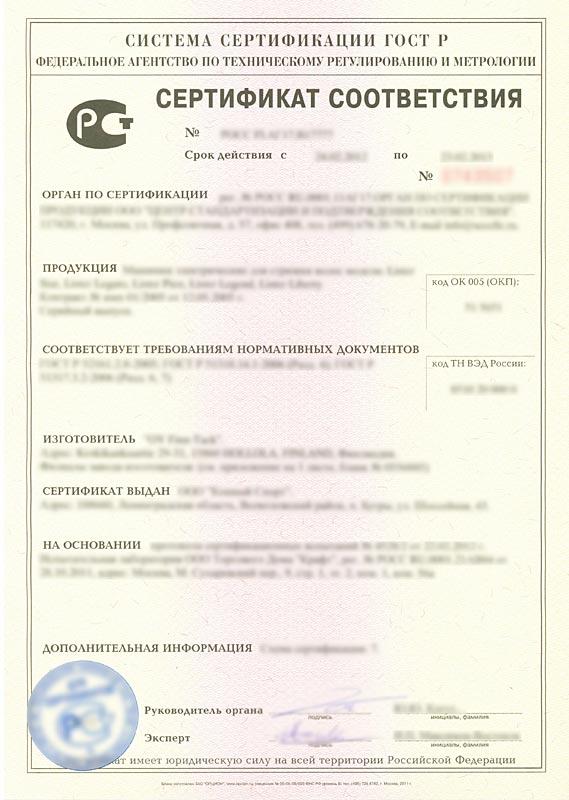 Архив сертификатов гост р требований исо 9001