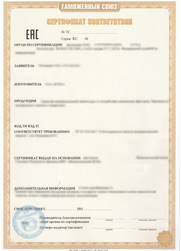 Единая форма сертификата