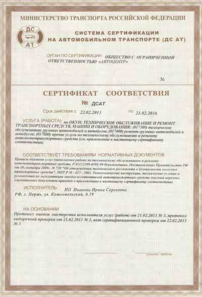 Сертификация станция технического обслуживания добровольно сертификат соответствия на швеллер гост 8240-89