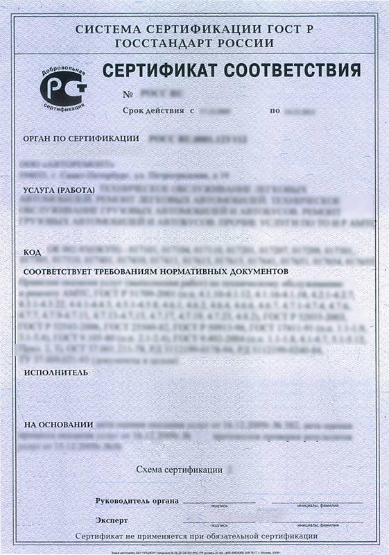 Сертификация услуг законодательство нужно ли сертификация на набор кухонных полотенец