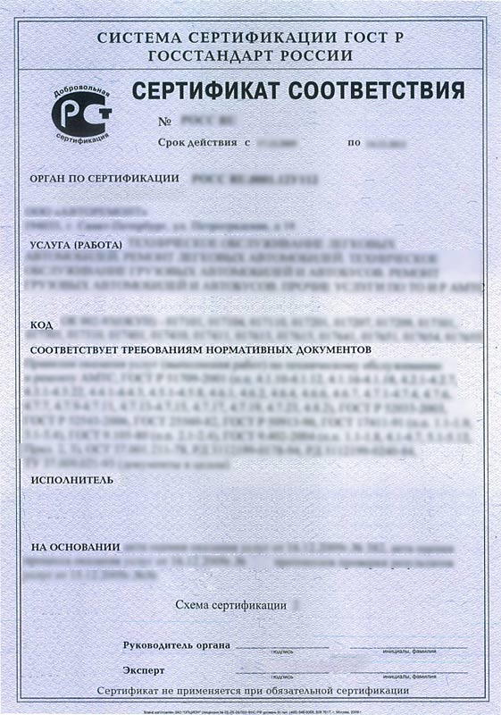 Сертификация автосервиса прайс сертификация строительных материалов г. краснодар