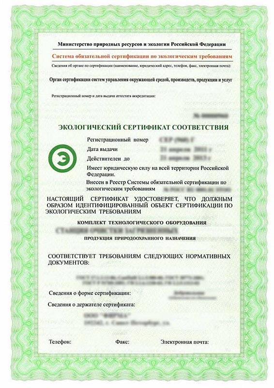 Экология сертификация сертификация казахстан kz