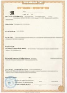 Сертификат соответствия Техническим регламентам Таможенного союза